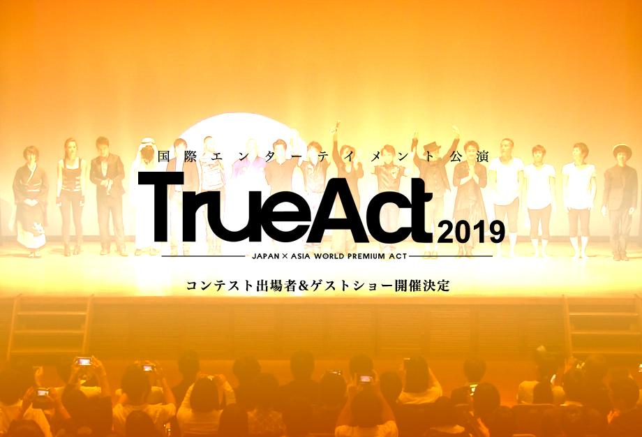 TrueAct 最新情報